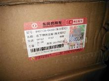 东风旗舰右下侧扰流板(中国红)8407136--C4300