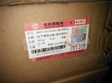 东风旗舰右下侧扰流板(珠光钼红)8407136--C4300