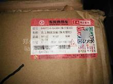 东风旗舰右上侧扰流板(珠光钼红)8407134--C4300