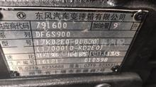 6S900NB变速箱总成/1700010-KD2E0