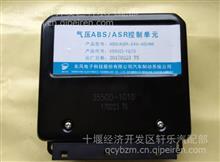 3550D-1010东风153ABS控制单元/3550D-1010