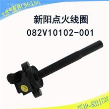 重汽曼MT07发动机新阳点火线圈总成082V10102-0001/082V10102-0001