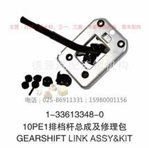 五十铃10PE1水泥搅拌车、泵车 变速杆操纵机构修理包/1-33613348-0