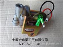 东风天龙天锦大力神EQ153电磁气阀DH261/DH261