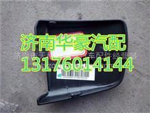 重汽汕德卡SITRAK-C7H驾驶室右车门铰链盖/810W62410-0144
