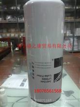 康明斯上海弗列加机油滤芯LF9009/3401544/LF9009/3401544