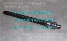 陕汽德龙28齿贯通轴DZ9114320138/DZ9114320138