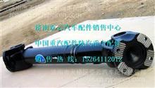 陕汽德龙F2000传动轴DZ9114312072/DZ9114312072