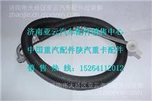 陕汽德龙F3000 压缩机-冷凝器连接管DZ13241824553/DZ13241824553