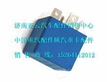 陕汽德龙F3000继电器81.25902.0410/81.25902.0410