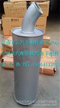 陕汽德龙F3000排气消声器DZ9100540009/DZ9100540009