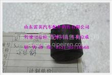 陕汽德龙定位销/SZ952000903