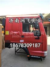 专业批发中国重汽SINOTRUK/HOWO亲人配件驾驶室总成厂家配套/WG9981320247
