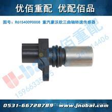 中国重汽HOWO豪沃欧三发动机原厂配件 曲轴转速传感器/R61540090008