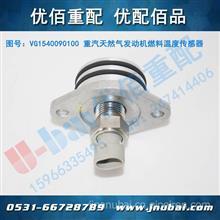 中国重汽原厂天然气发动机CNG LNG配件 用燃料温度传感器/VG1540090100