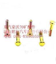重汽豪沃70矿卡套式铰接六角螺栓WG9725470818/WG9725470818
