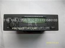 东风天龙电器/天龙康机驾驶室收放机(MP3)总成/3775510-C01003775510-C0100