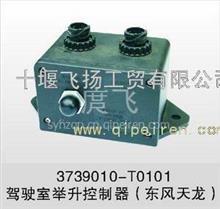 东风天龙电器天龙雷洛半挂车驾驶室举升控制盒总成/3739010-T0101/3739010-C0100373