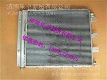 DZ15221845133陕汽德龙H3000冷凝器总成/DZ15221845133