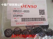 095331-0020九孔阀板DENSO电装量孔/095331-0020
