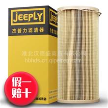 柴油滤芯JEEPLY 油水分离器总成1000FG纸芯内芯 柴油滤清器