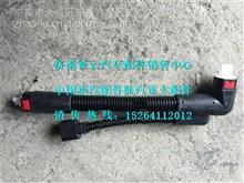 陕汽德龙新M3000原厂尿素进液管DZ95259740262/DZ95259740262