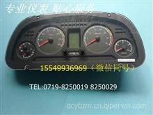 3800010-T0178襄阳群龙神宇御虎系列汽车仪表总成/3800010-T0178