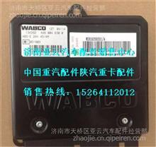 中国重汽豪沃ABS电控单元电脑板WG9160580501/WG9160580501