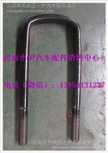 陕汽德龙U型螺栓  厂家 价格 查询/DZ9118526031