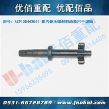 中国重汽 豪沃金王子斯太尔配件碟刹制动器用 手调轴/AZ9100443041  WG9100443041