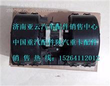重汽豪沃A7暖风电机WG1664820017/WG1664820017