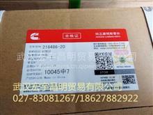 供应重庆康明斯NT855发动机配件中冷器盖衬垫216486-20//216486-20