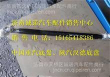 陕西同力重工转向直拉杆 86034120003/ 86034120003