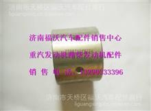 潍柴WD615.31发动机连杆衬套/612630020022