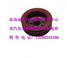 潍柴WD615.34发动机曲轴皮带轮/612600020016