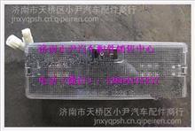 陕汽德龙驾驶室后围照明灯(LED)  厂家 价格 查询/DZ93189721303专业事故车配件