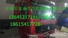 重汽豪沃371马力驾驶室总成/HOWO驾驶室总成/豪沃驾驶室总成/JSSZC