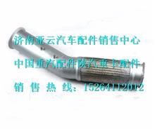 重汽豪沃A7原厂金属软管排气管WG9925549120/WG9925549120