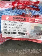 东风天龙、天锦驾驶室左支架焊接总成/8406719-C1200