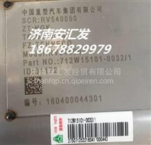重汽汕德卡C7H国五曼发动机SCR消声器总成带三元催化器/712W15101-0032