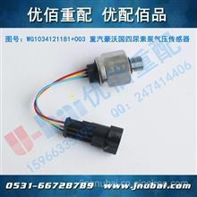 中国重汽豪沃配件HOWO车用国四尿素泵气压传感器/WG1034121181+003