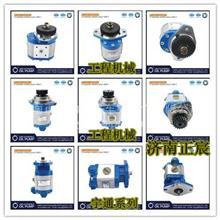 原厂配套/JN150(济南黄河)转向助力泵、齿轮泵/QC18/8-35