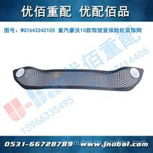 中国重汽 豪沃10款驾驶室事故车配件 保险杠装饰网中网/WG1642242105