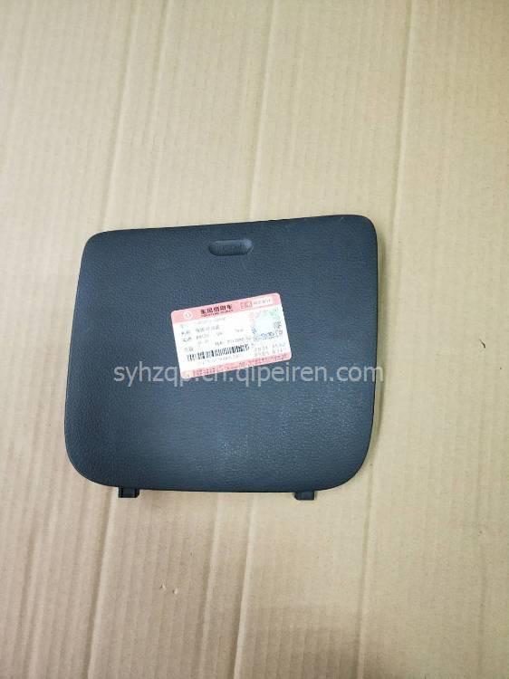 东风天龙保险丝盒盖5305070-c0100