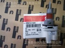 康明斯K60发动机液位传感器2872769 原厂进口配件