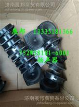 752W28101-6001重汽豪沃T5G 扬声器/752W28101-6001