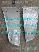 重汽豪沃T5G遮阳罩高顶示廊装饰灯 812-25260-6004/812-25260-6004