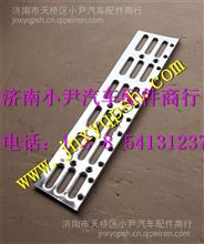 重汽豪沃10款保险杠防滑板   驾驶室外饰件厂家供应 价格 查询/WG1642240060