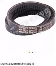 【234-3701040】广西玉柴发电机皮带/234-3701040