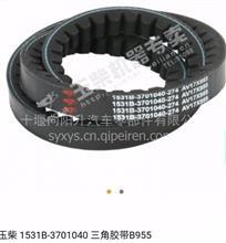 【1531B-3701040】广西玉柴三角胶带/1531B-3701040